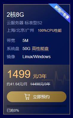 腾讯云服务器推荐,开年复工,腾讯云最值得租用的服务器