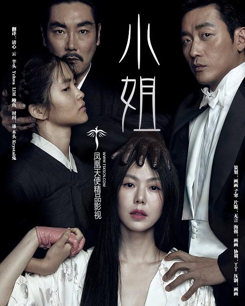 韩国电影《小姐》(下女的诱惑) 720P中字下载