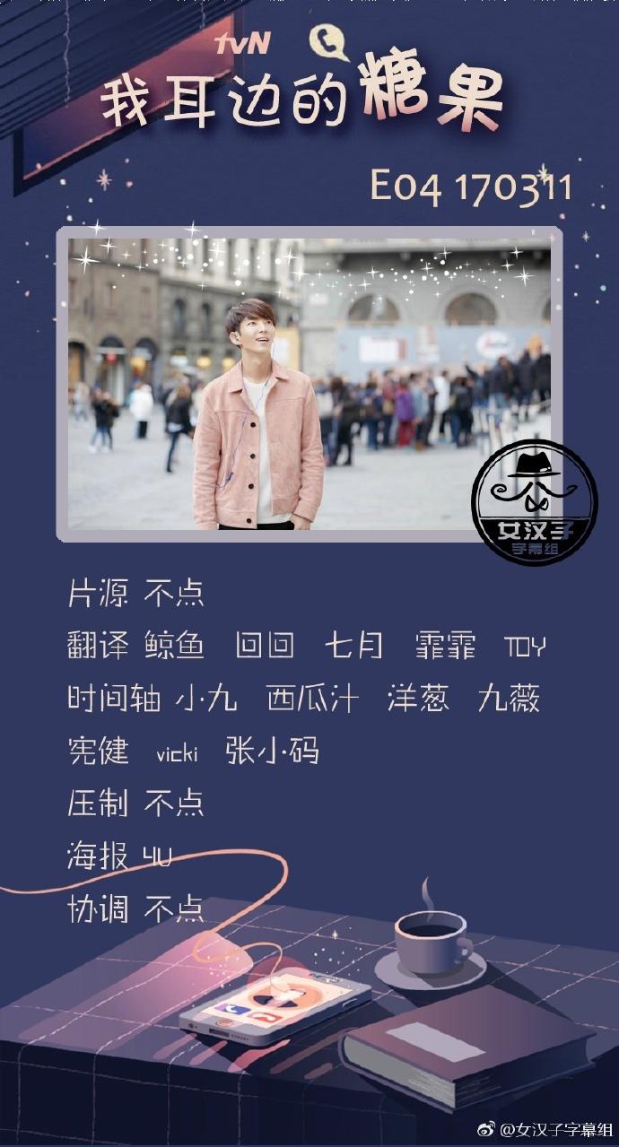 170311 tvN 我耳边的糖果2 E04 中字
