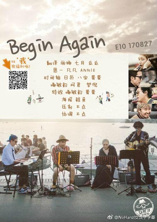 170827 Begin Again E10 中字