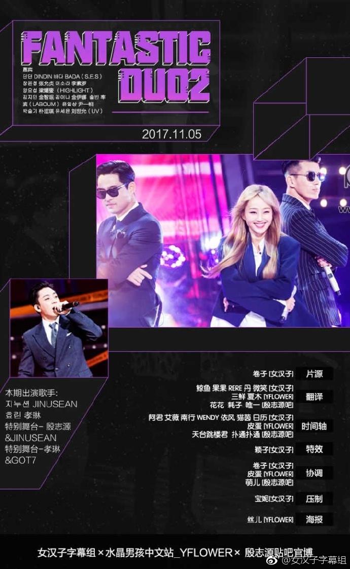 171105 Fantastic Duo2 E31 中字
