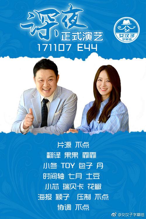171108 SBS 深夜正式演艺 E44 中字