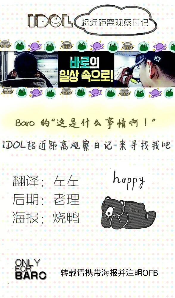 idol近距離觀察日記 – 來尋找我吧 BARO中字