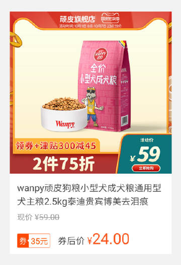 《24》wanpy顽皮狗粮小型犬成犬粮...