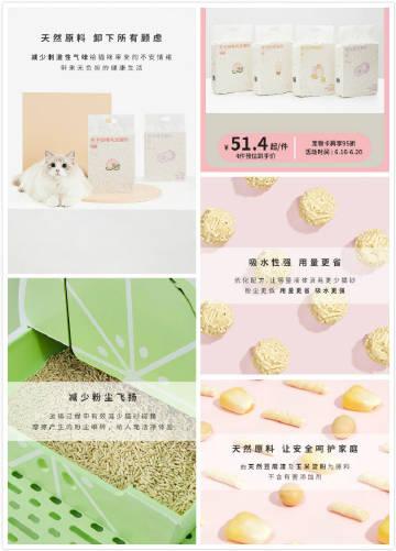 萌宠图片【¥53.9】未卡豆腐猫砂推荐...-萌宠