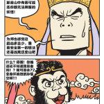 色系军团邪恶漫画:当悟空遇见悟空