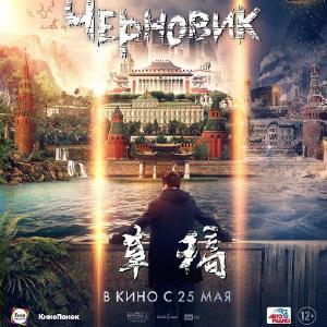 草稿 Черновик (2018)